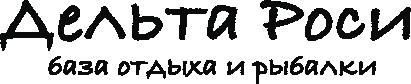 База отдыха и рыбалки «Дельта Роси» с. Крещатик